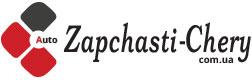 Якимівка магазин Zapchasti-chery.com.ua